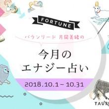20180923_Fortune_banner_201810_edit